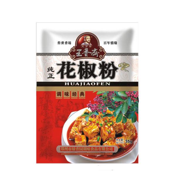 王香斋花椒粉